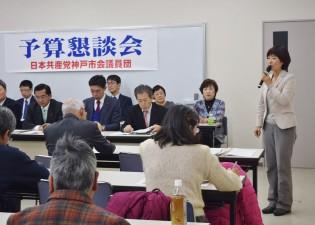 0207神戸市予算懇談会