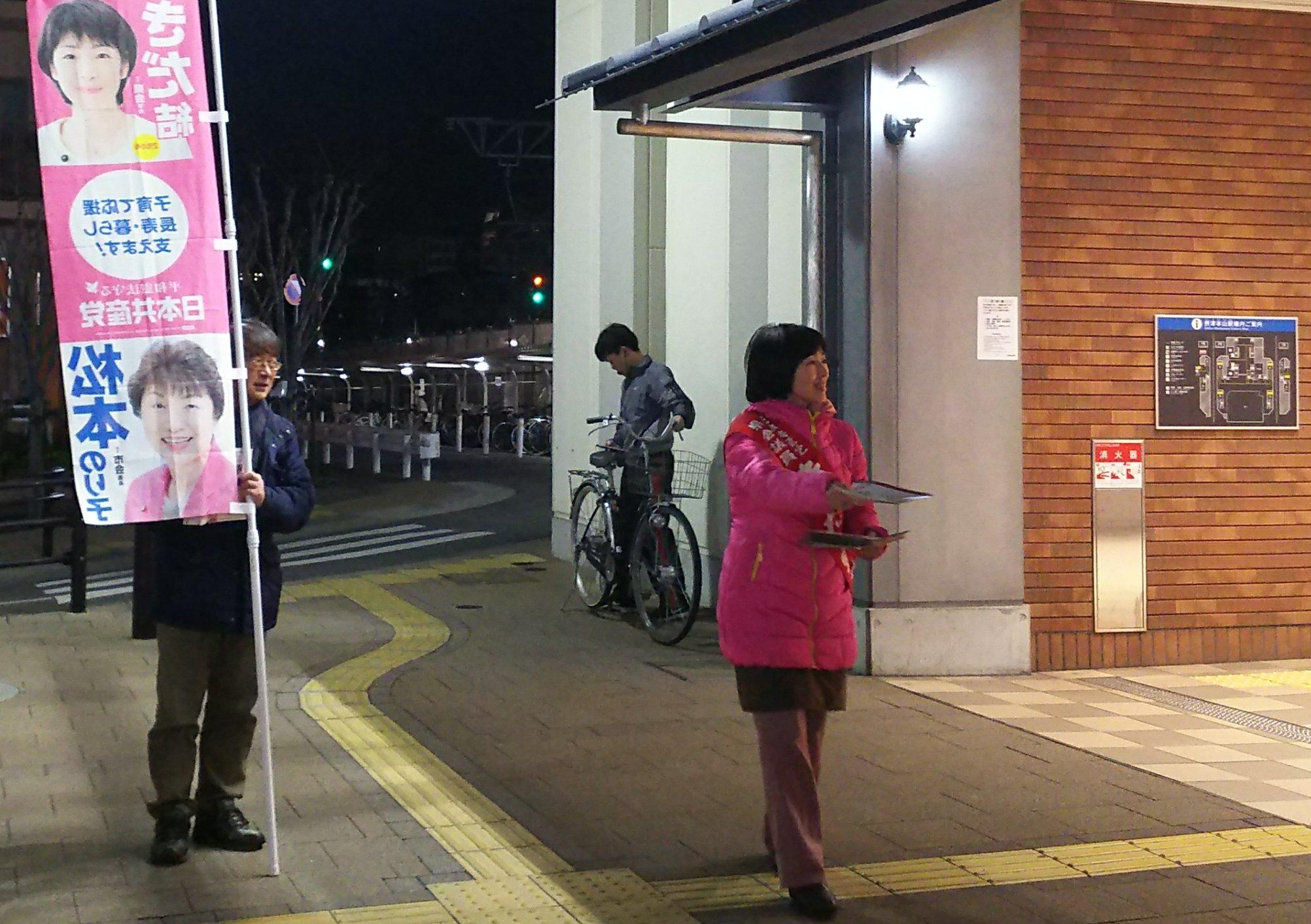 0220お帰りなさい宣伝本山駅前